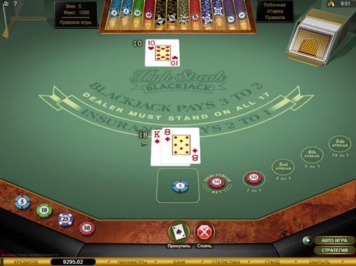 High-Streak-Blackjack-regole